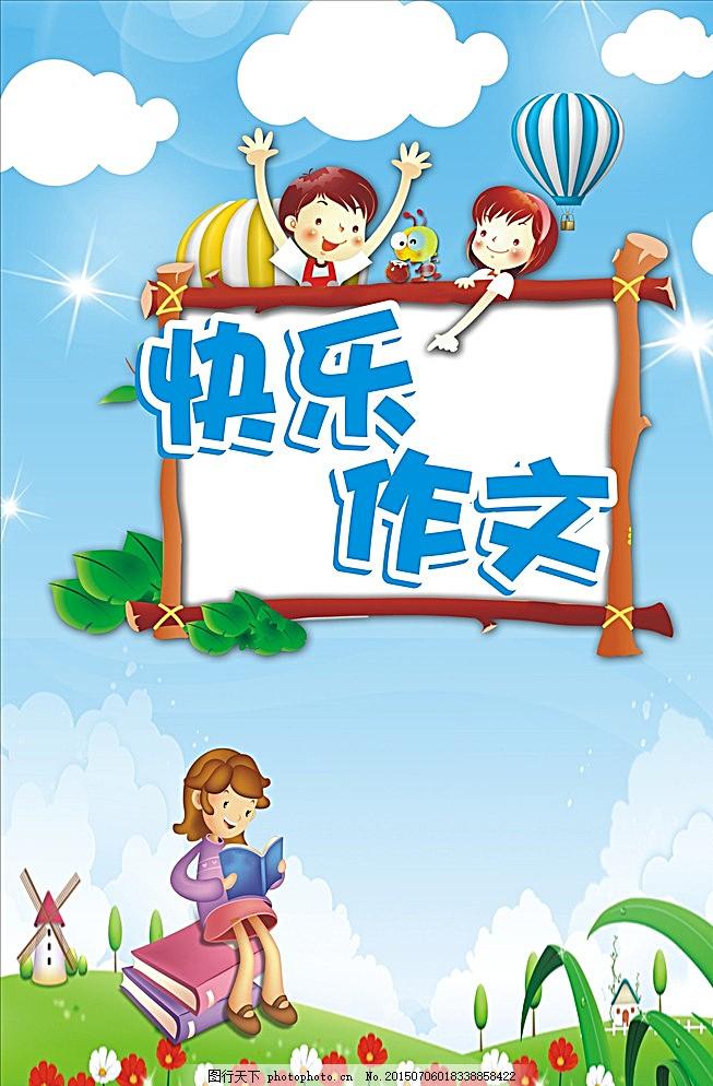 大班 幼儿园 海报 读书 快乐作文 画板 卡通人物 蓝色 蓝天白云 闪光