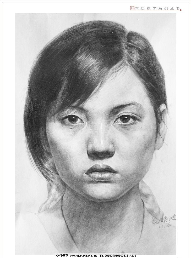本质教学 素描人物 花胡波 美术高考 美术书籍 大师素描 设计 文化