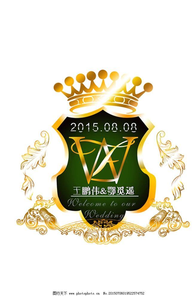 婚礼logo 欧式风格主题 舞台布置 新人 婚礼素材