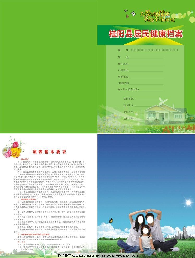 绿色居民健康档案封面图片