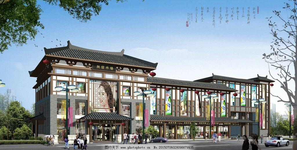 古建筑 商场 商务楼 酒店 沿街        设计 环境设计 建筑设计 72dpi