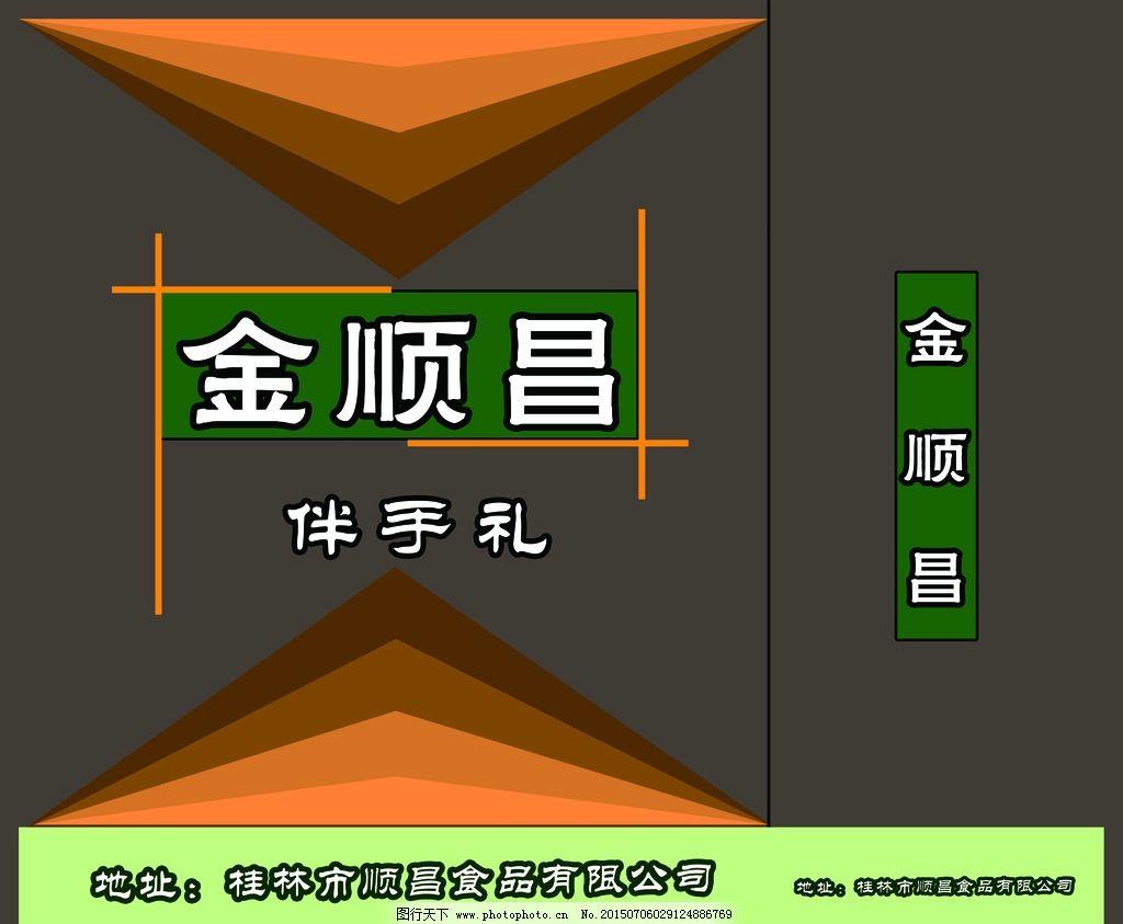字 灰色背景 重叠三角图案 绿色长方形 黄色长条 黄色三角形 设计