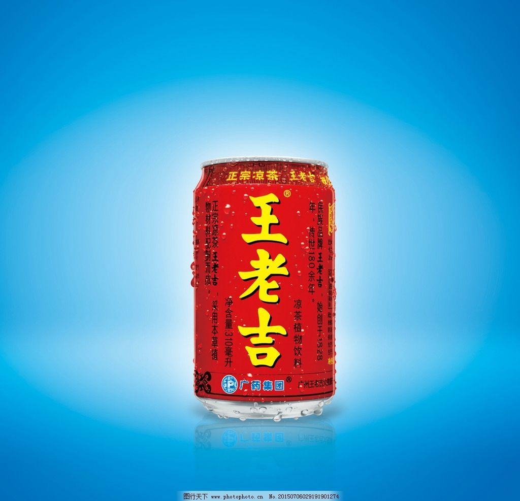 王老吉 罐体 凉茶 拍上火 祖传秘方 城市建筑 设计 广告设计 包装设计图片