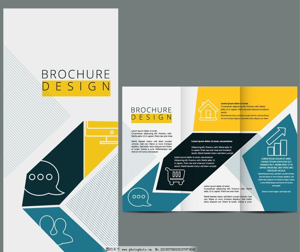 公司宣传单 业务宣传册 封面设计 手册 说明书 卡片 三折页 创意设计图片