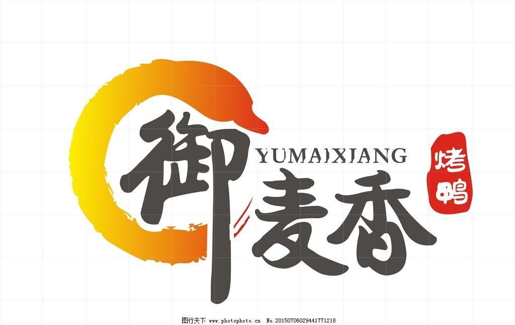 标志设计 创意 logo (1024x646)-设计图库 矢量图 艺术字