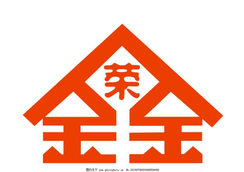 鑫荣 标识 logo形象设计 红色 创意 设计 素材 设计 广告设计 logo图片