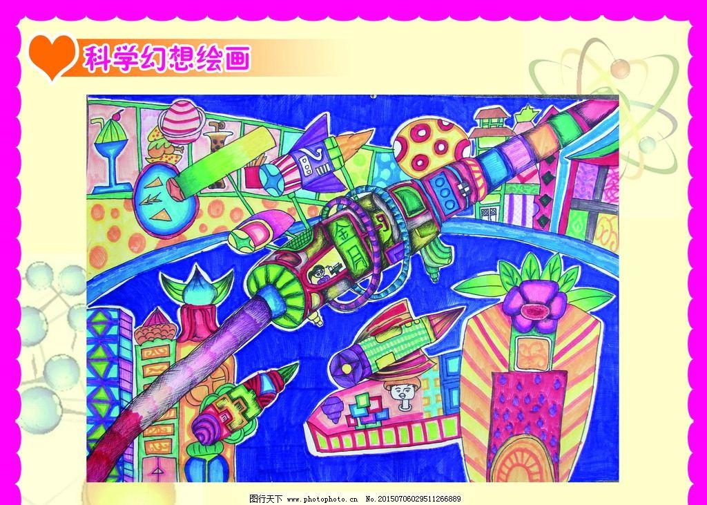 小学生 科技节 布谷节 绘画 儿童画 幻想画 展板设计 设计 广告设计图片