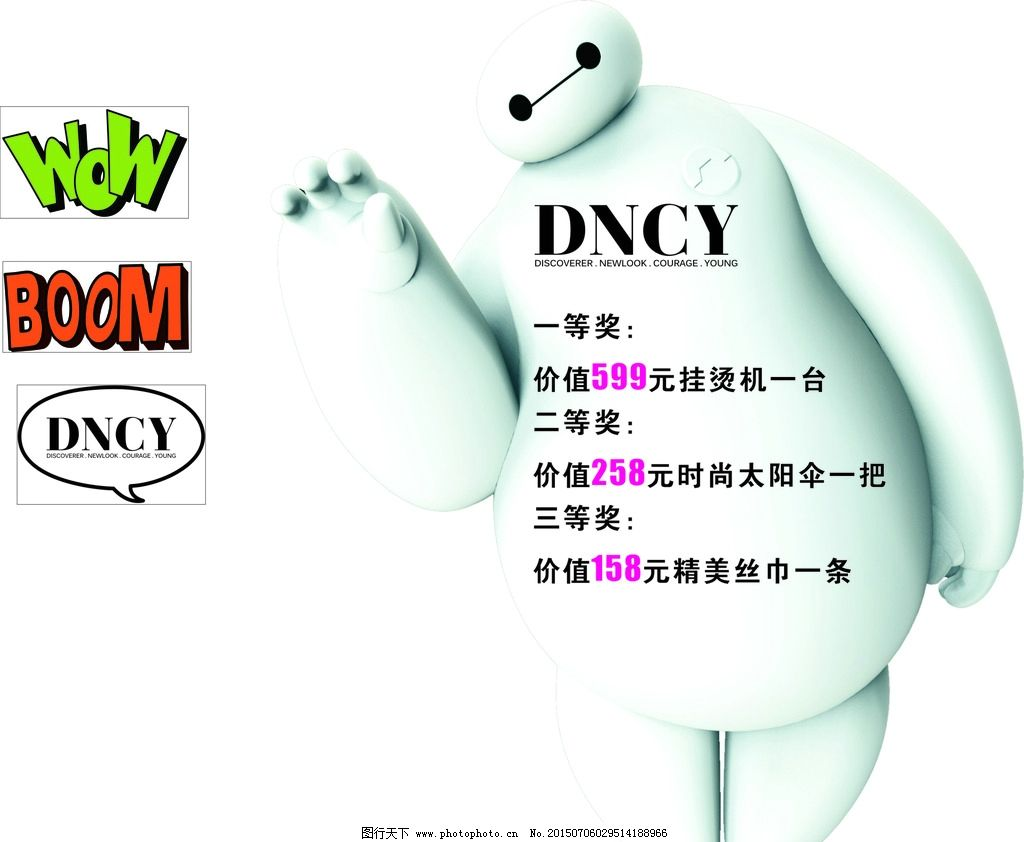 dncy開業地貼宣傳廣告海報圖片