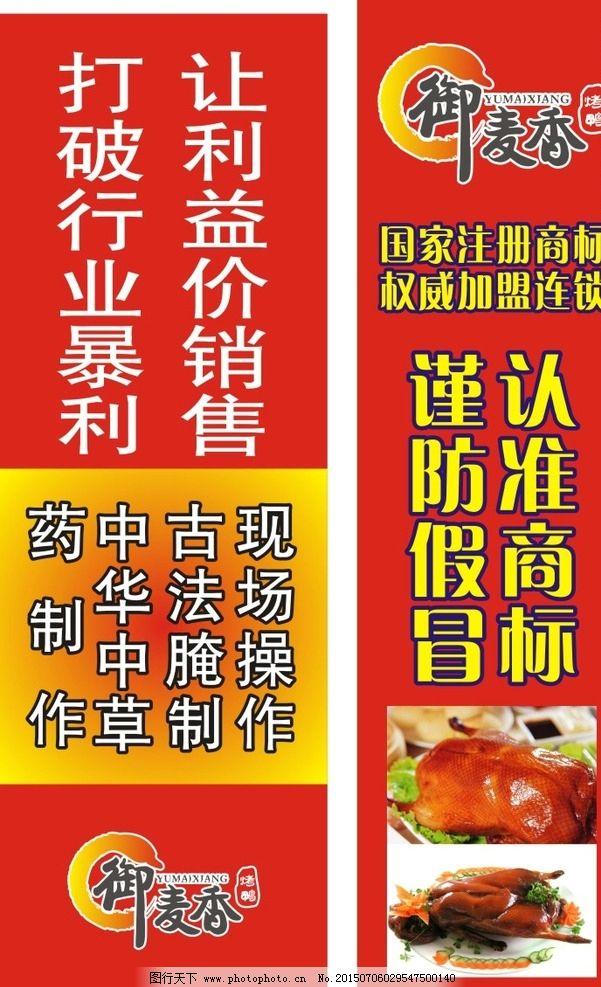 烤鸭 海报 立柱 红底 标志 写真 设计 广告设计 广告设计 cdr