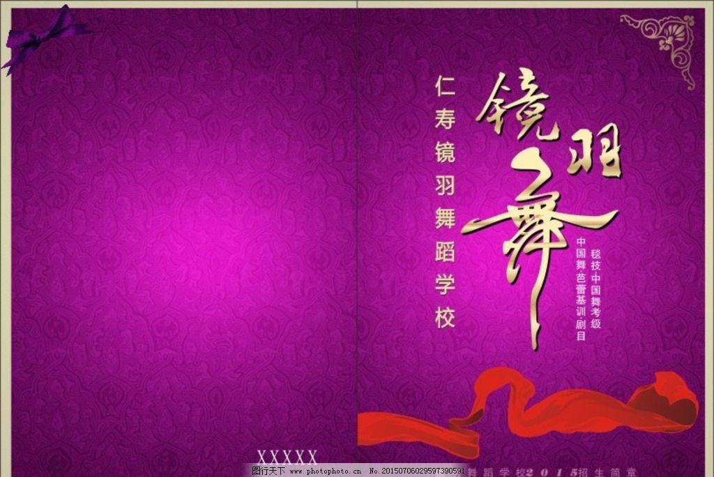 舞蹈学校宣传单页封面图片