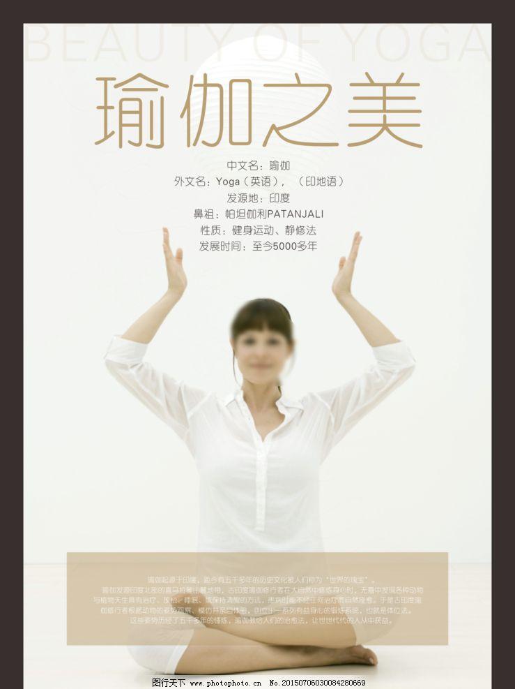 瑜伽之美海报设计版式图片图片