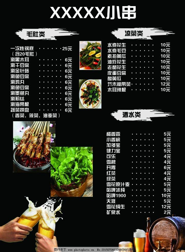 烧烤宣传 烧烤广告 烧烤海报 小串烧烤 设计 广告设计 菜单菜谱 300
