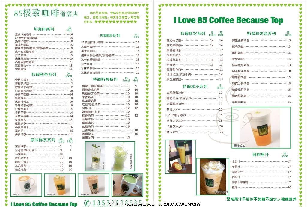 热饮 下午茶 小吃 咖啡 奶茶 设计 广告设计 菜单菜谱 cdr