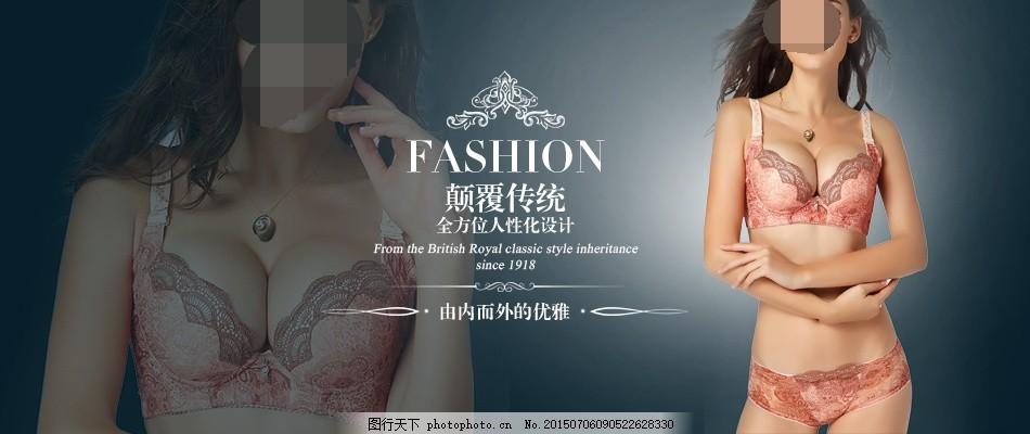 颠覆传统内衣海报 人性化设计 淘宝内衣促销海报 设计素材 海报素材模板