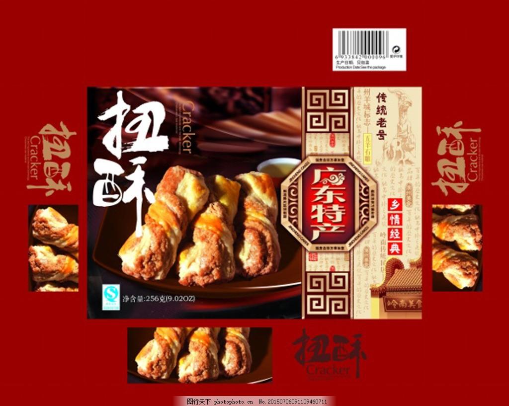 广东特产扭酥包装 产品包装 红色