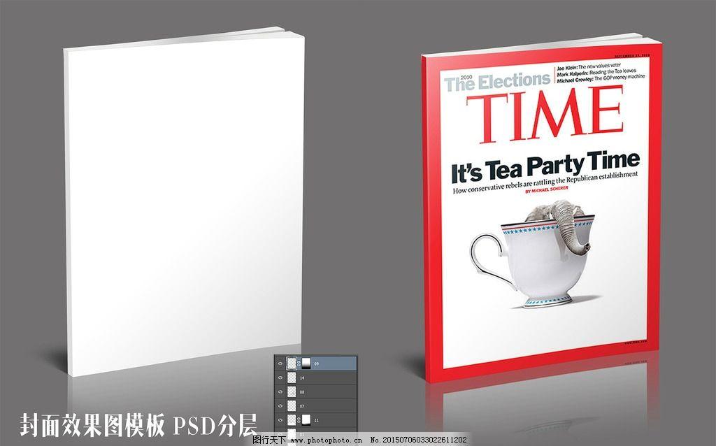 画册杂志封面效果图模板图片
