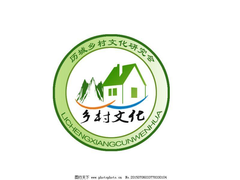乡村文化logo