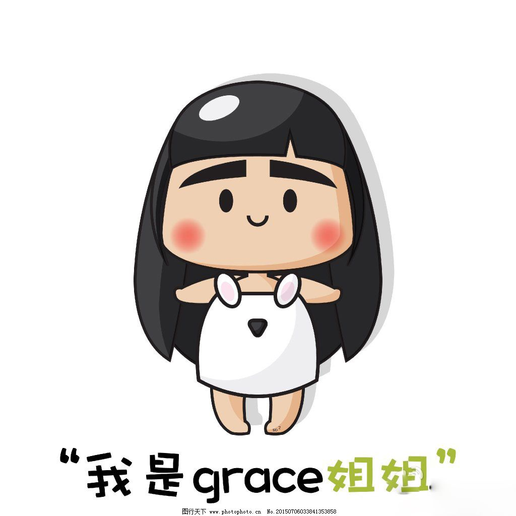 可爱 小女孩 grace姐姐