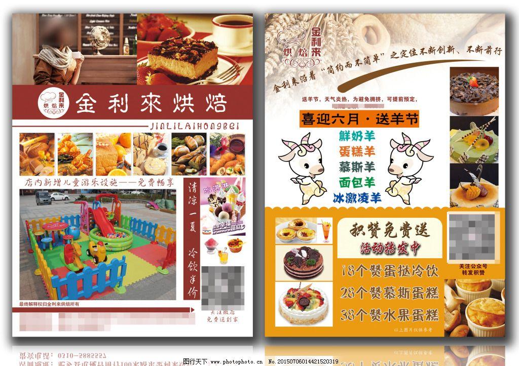 冰淇淋 蛋糕店 蛋糕店 烘焙店 冰淇淋 原创设计 原创海报