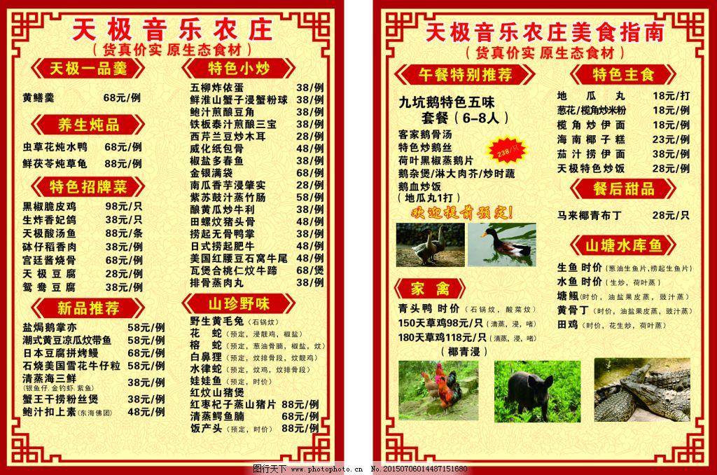 农庄菜单 农庄菜单免费下载 菜牌 菜谱 高档底色 单张菜谱类 原创设计