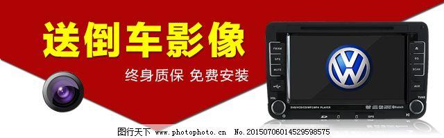 大众DVD导航钻展图手机端 大众导航钻展 拼色钻展高占击 原创设计