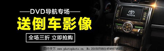 丰田锐志导航手机钻展 丰田锐志导航手机钻展免费下载 汽车导航 钻展手机端