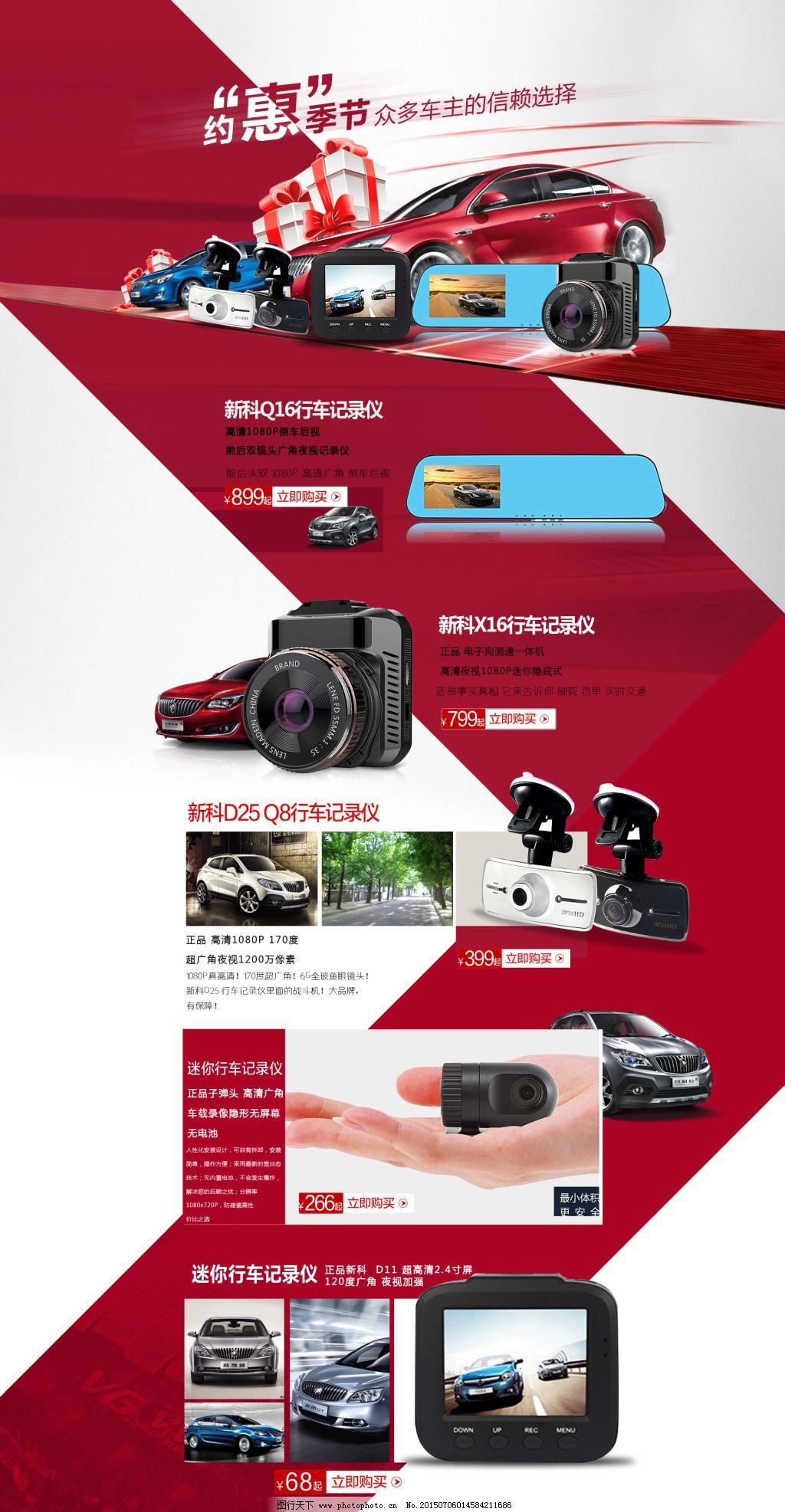 车载行车记录仪 车载行车记录仪免费下载 红色 监控 原创设计 原创淘宝设计