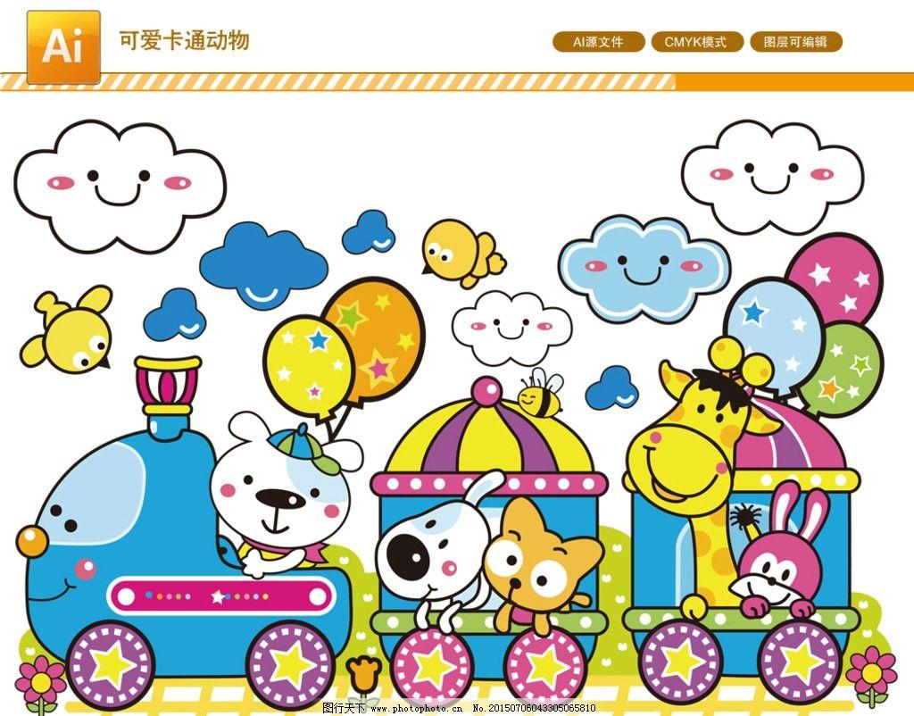 可爱卡通小动物们图片_ppt图表_ppt_图行天下图库
