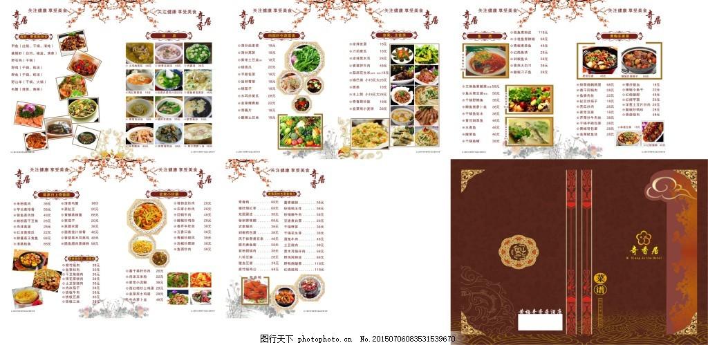奇香居中餐厅菜谱图片