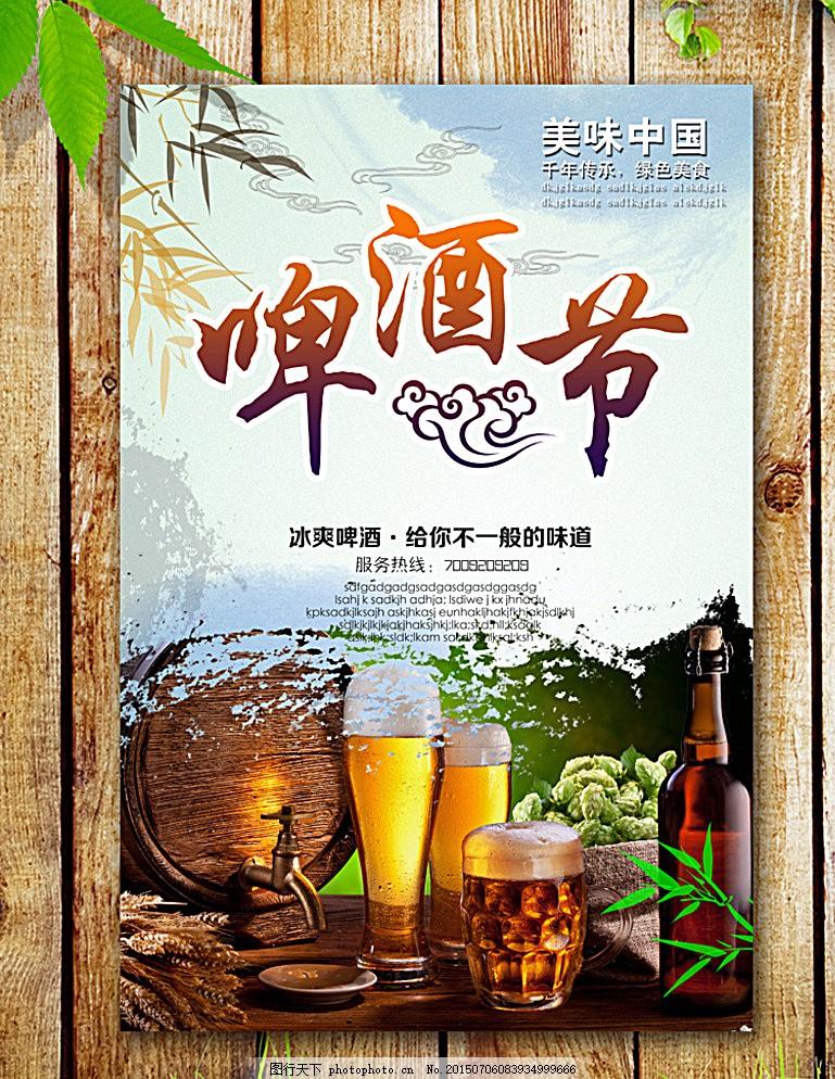 啤酒节 啤酒节海报 啤酒节展板 啤酒节文化 啤酒 青岛啤酒节 夏天啤酒