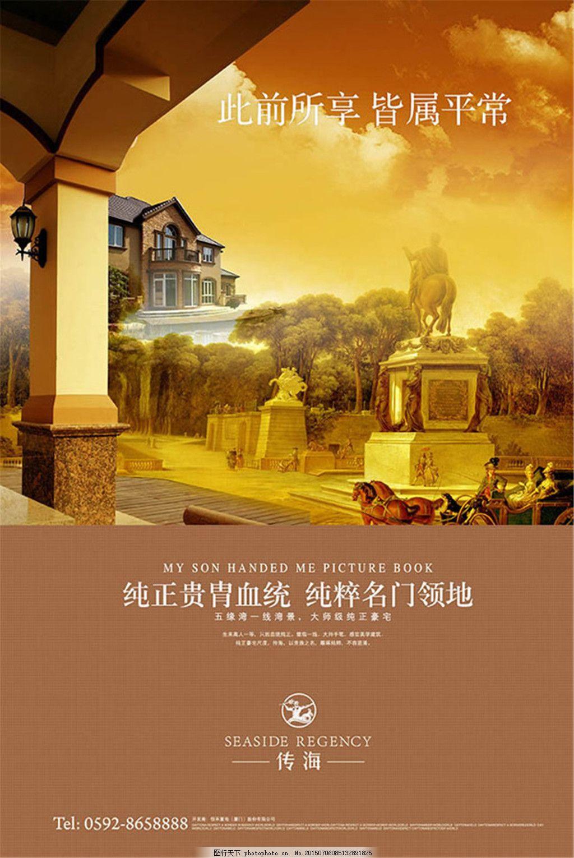 传海房地产海报2 别墅 雕像 海报模板 欧式风格 地产宣传页 此前所享