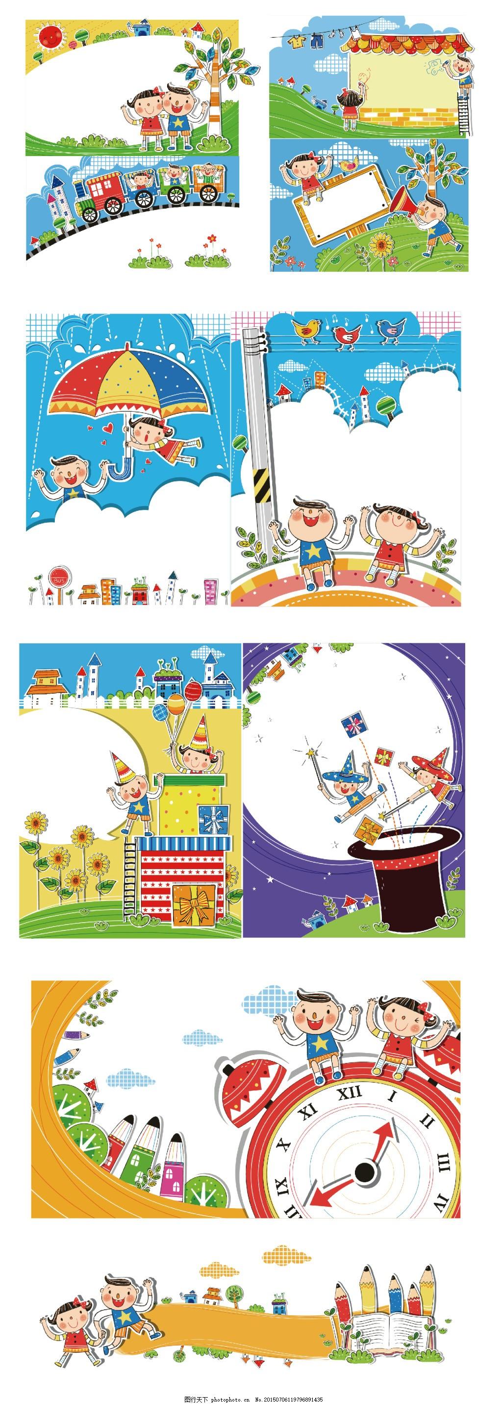 可爱儿童手绘简笔画各种场景图
