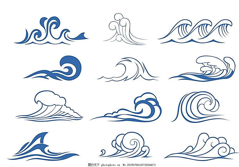 海浪高清手绘元素
