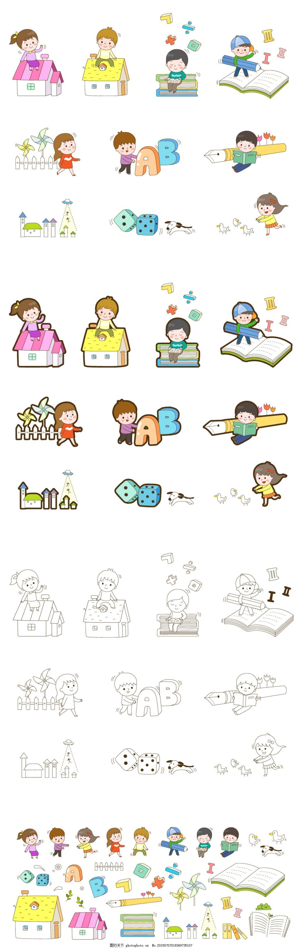 韩国卡通小孩