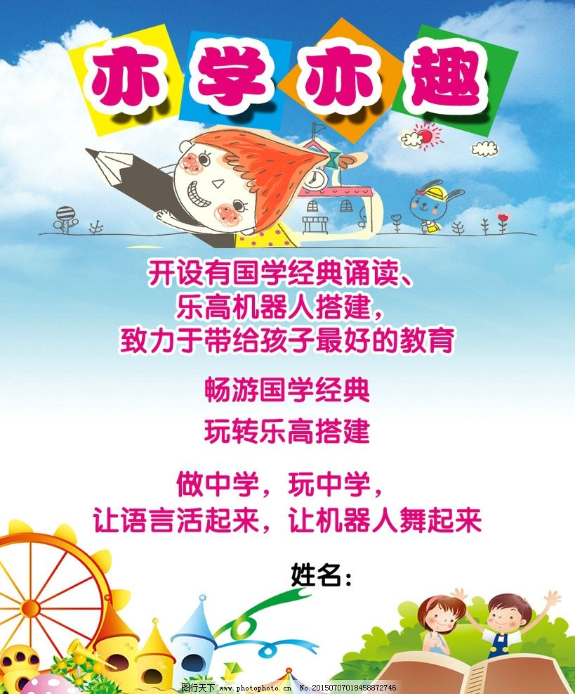 培训班卡图片,儿童 卡通 幼儿园 签到表 海报 动漫-图