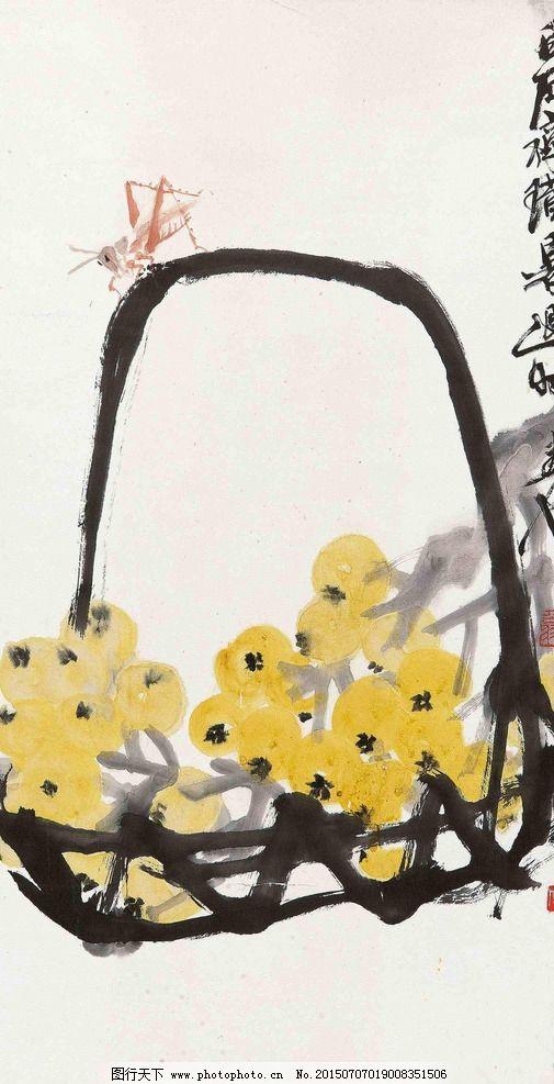 国画 齐白石 枇杷 黄果 蚂蚱 果篮 清趣 国画大师 绘画书法 文化艺术