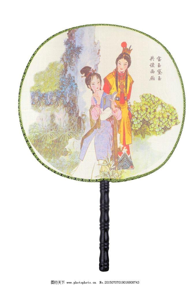 中国画 中国 传统 绘画 红楼梦 扇子 扇面 设计 文化艺术 绘画书法 72图片