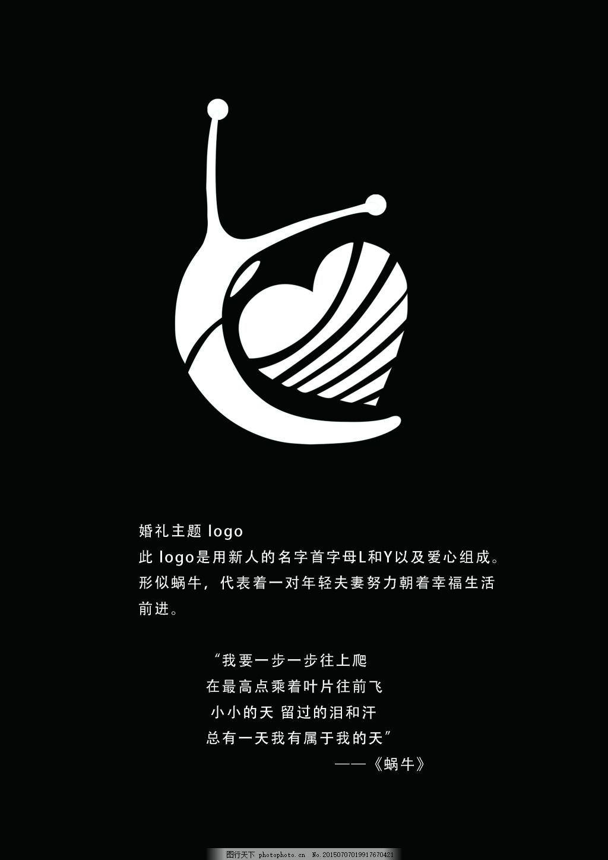 婚礼logo 蜗牛 爱心 创意标志 字母变形 爱情 黑色