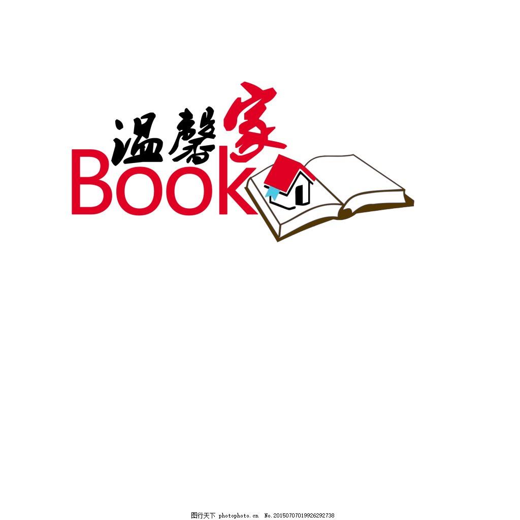 书店logo 书籍 logo 家 psd 白色
