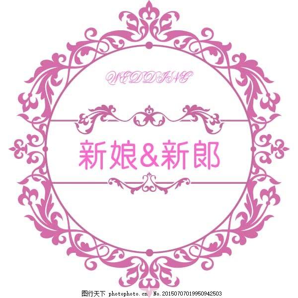 婚礼logo 婚庆 结婚 欧式花纹 花边 新娘 新郎 白色