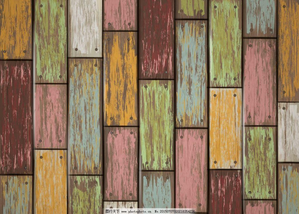复古彩色木条 纹背景矢量 素材下载 油漆 木板 条纹 背景 木纹 矢量图