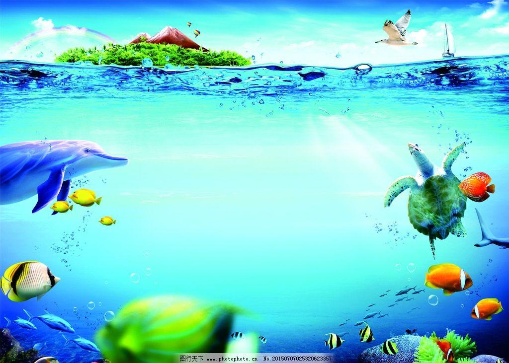 海洋 海底世界 海豚 清凉 夏天 卡通 清爽背景 鱼 动物 浪漫 设计