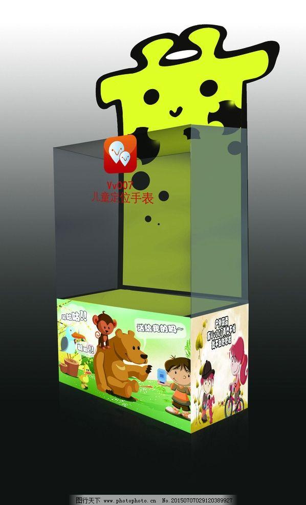 儿童定位手表卡通包装展开图图片_包装设计_广告设计