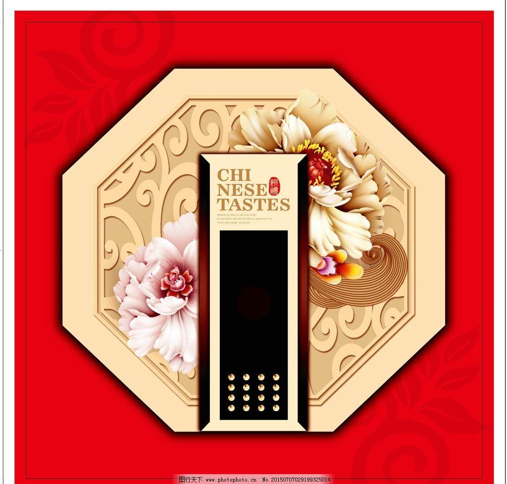 中秋 月饼盒 牡丹 镂空图案 传统图案  设计 广告设计 包装设计 300