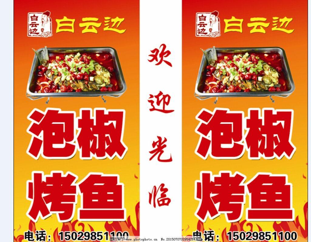 餐馆灯箱 饭店灯箱 饭店招牌 烧烤招牌 烧烤灯箱 烤鱼 设计 广告设计