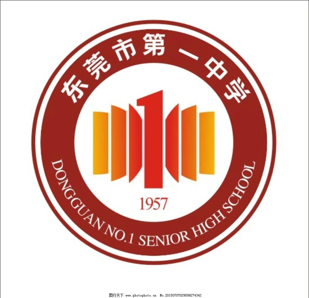 东莞 第一 中学 logo 校徽 标志 设计 广告设计 广告设计 cdr