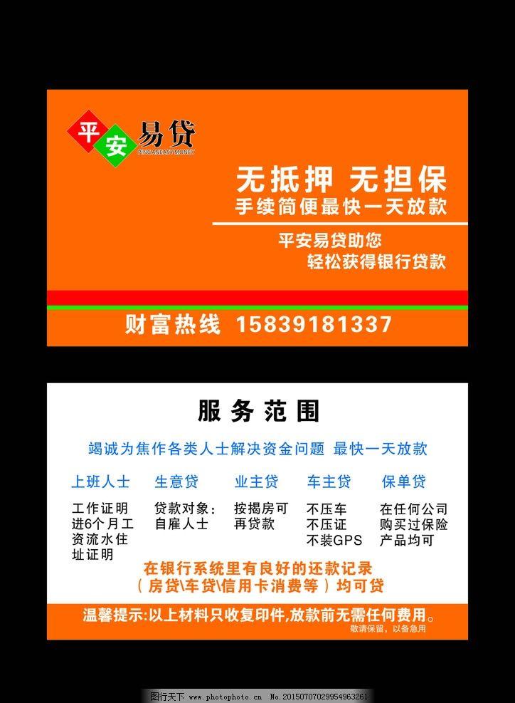 名片 平安 易贷 名片易贷 平安名片 设计 广告设计 名片卡片 cdr