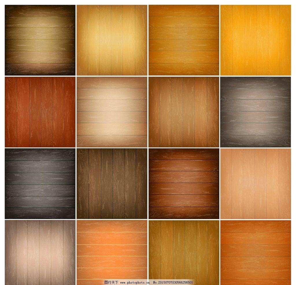 木纹 木板 木地板 彩色木板 木质纹理 手绘木板 逼真木板 背景底纹