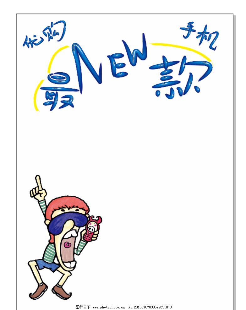 卡通pop 手绘pop 优购手机 pop海报 图片分层 最新款 热销 设计 广告