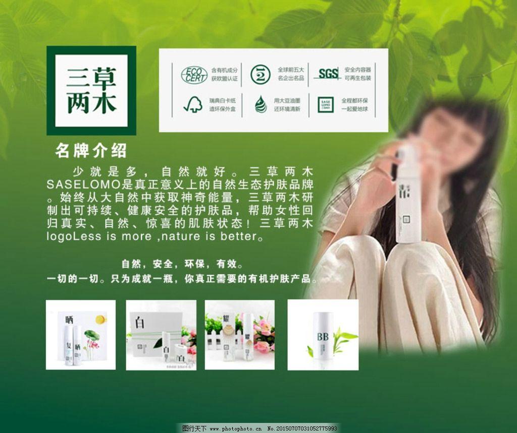 三草两木宣传单图片